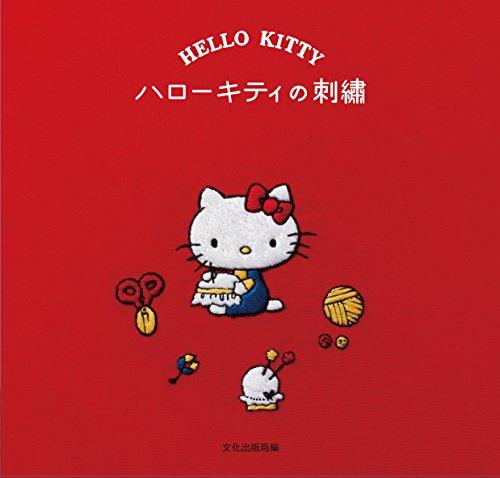 ハローキティの刺繍 HELLO KITTY