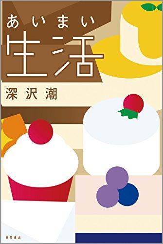 あいまい生活 (文芸書)