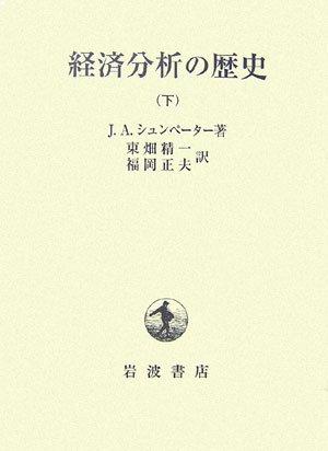 History of Economic Analysis <under> (2006) ISBN: 4000227491 [Japanese Import]