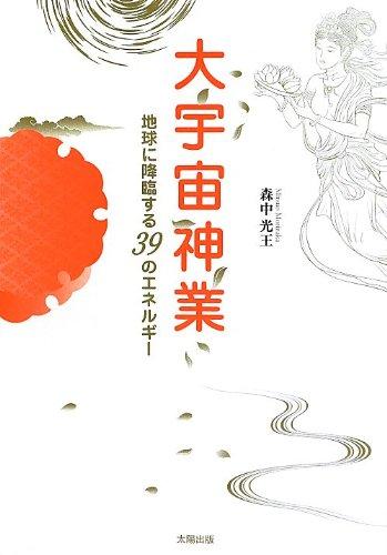 Daiuchu kamiwaza : Chikyu ni korin suru sanjukyu no enerugi.