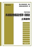 41N5UT+JOvL. SL200  - 鉄道設計技士試験 01