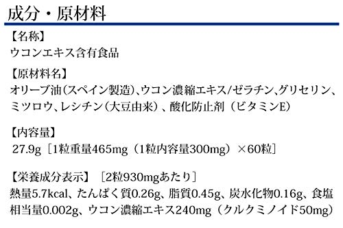 DHC濃縮ウコン30日分