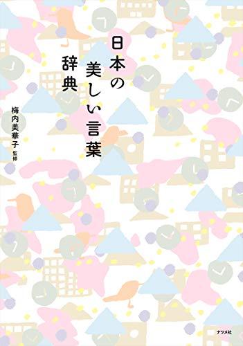 日本の美しい言葉辞典