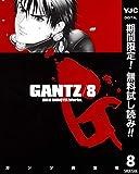 GANTZ【期間限定無料】 8 (ヤングジャンプコミックスDIGITAL)