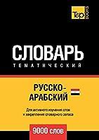 Русско-арабский (египетский) тематически&#1081