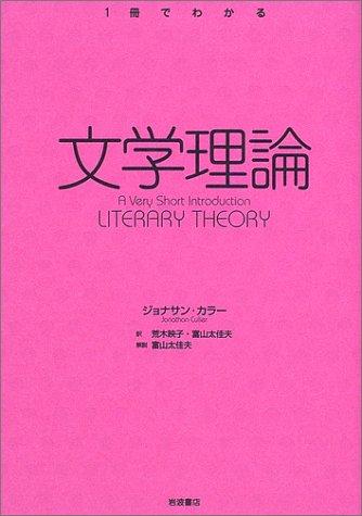 文学理論 (〈1冊でわかる〉シリーズ)