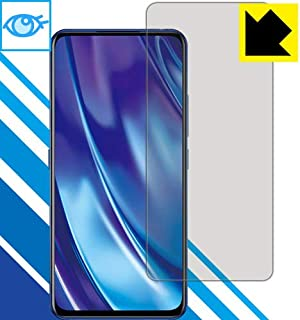 PDA工房 vivo NEX Dual Display ブルーライトカット[光沢] 保護 フィルム [前面用] [指紋認証対応] 日本製