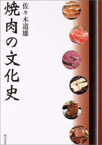 焼肉の文化史