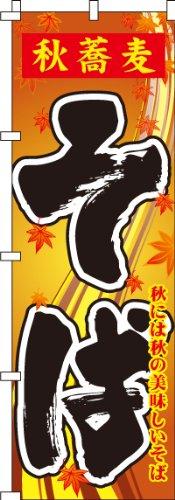のぼり 秋蕎麦そば 0020147IN