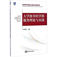 Library Theory and Practice of Discipline Service(Chinese Edition)