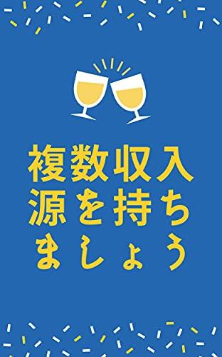 日本人は収入減を複数持て!