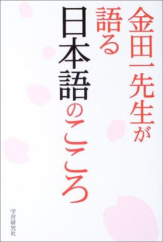 金田一先生が語る日本語のこころ