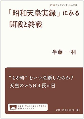 「昭和天皇実録」にみる開戦と終戦 (岩波ブックレット)