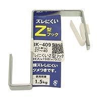 WAKI ズレにくいZ型フック 37-40mm