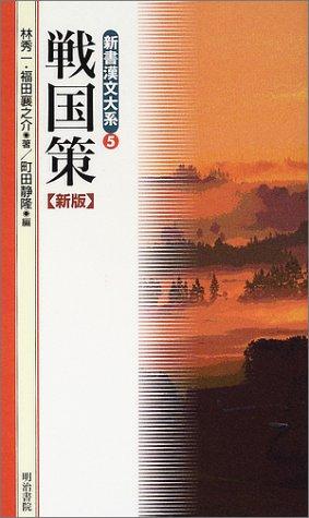 戦国策 新版 (新書漢文大系 5)