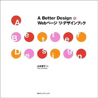 A Better Design Webページ リ・デザインブック