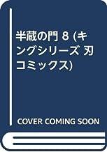 半蔵の門 8 (キングシリーズ 刃コミックス)