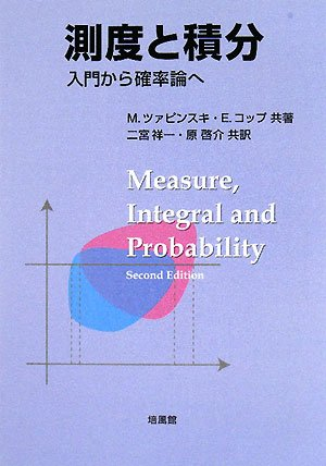 測度と積分―入門から確率論へ