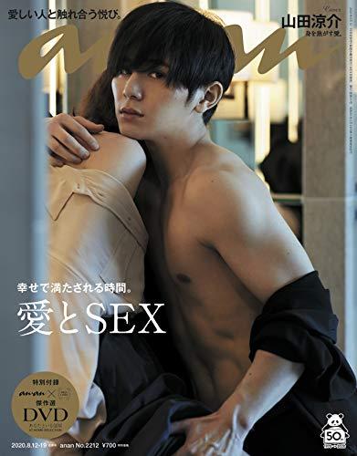 anan(アンアン) 2020/08/19号 No.2212[愛とSEX/山田涼介]