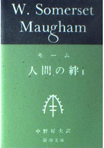 人間の絆 (2) (新潮文庫)