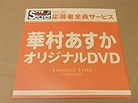 アサ芸シークレット 華村あすか DVD 応募者全員サービス