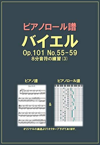 ピアノロール譜 バイエル Op.101 No.55-59
