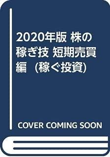 2020年版 株の稼ぎ技 短期売買 225 (仮) (稼ぐ投資)