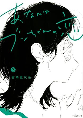 あなたはブンちゃんの恋(3) (モーニング KC)
