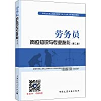 建筑八大员考试教材 劳务员岗位知识与专业技能(第二版)