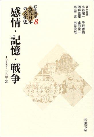 岩波講座 近代日本の文化史〈8〉 感情・記憶・戦争 1935−1955年2