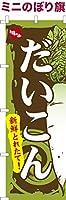 卓上ミニのぼり旗 「だいこん」大根 短納期 既製品 13cm×39cm ミニのぼり