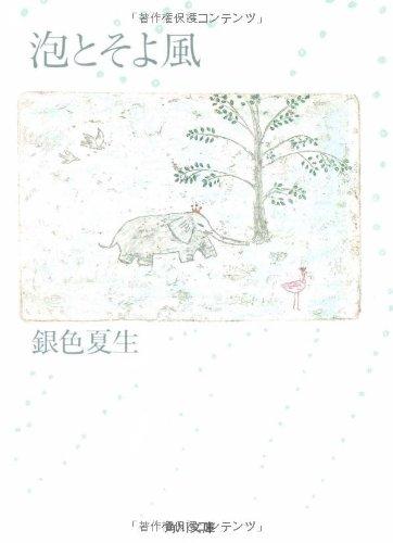 泡とそよ風 (角川文庫)