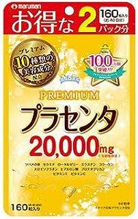 マルマン 2パック分 プラセンタ20000プレミアム(470mg*160粒)×5個セット