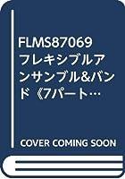 FLMS87069 フレキシブルアンサンブル&バンド《7パート+打楽器》 明日へ吹く風/和田直也