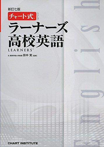 ラーナーズ高校英語 (チャート式・シリーズ)