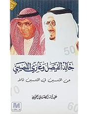 خالد الفيصل و غازي القصيبي عن الخمسين فى الخمسين قالا