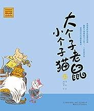 Е¤§дёЄеђиЂЃйје°ЏдёЄеђзЊ«пјљжіЁйџіз‰€.32 (Chinese Edition)