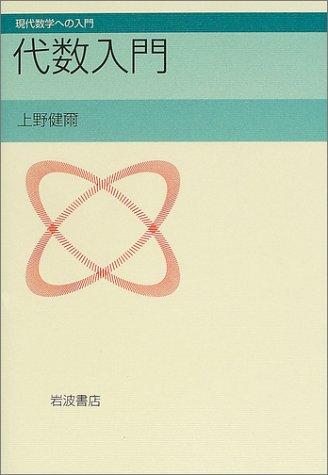 代数入門 (現代数学への入門)