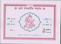 Panchavarshiya Sancha 03 (April 1959 - March 1964) (Marathi) (Paper back)
