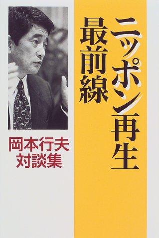 ニッポン再生最前線―岡本行夫対談集の詳細を見る