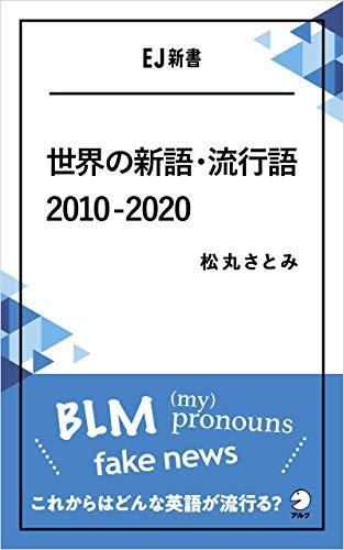 [音声DL付]世界の新語・流行語 2010-2020ーーBLM/(my) pronouns/fake news これからはどんな英語が流行る? EJ新書 (アルク ソクデジBOOKS)