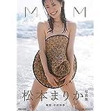 松本まりか写真集「MM」