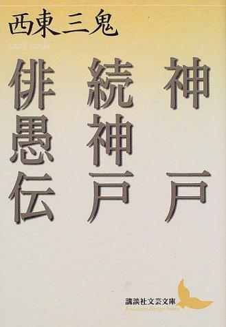 神戸・続神戸・俳愚伝 (講談社文芸文庫)