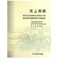 Wenshang Nanwang: Jing Hang Da Yunhe Nanwang fen shui shu niu gong cheng ji long wang miao gu jian zhu qun diao cha yu fa jue bao gao