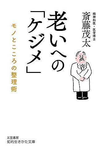 老いへの「ケジメ」: モノとこころの整理術 (知的生きかた文庫)