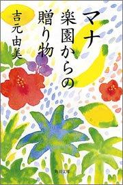 マナ 楽園からの贈り物 (角川文庫)の詳細を見る
