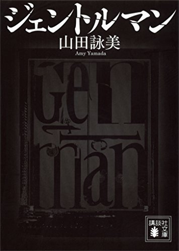 ジェントルマン (講談社文庫)