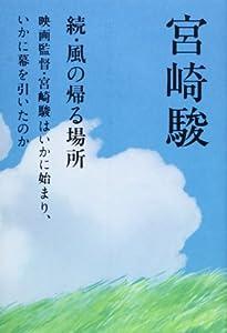 続・風の帰る場所―映画監督・宮崎駿はいかに始まり、いかに幕を引いたのか