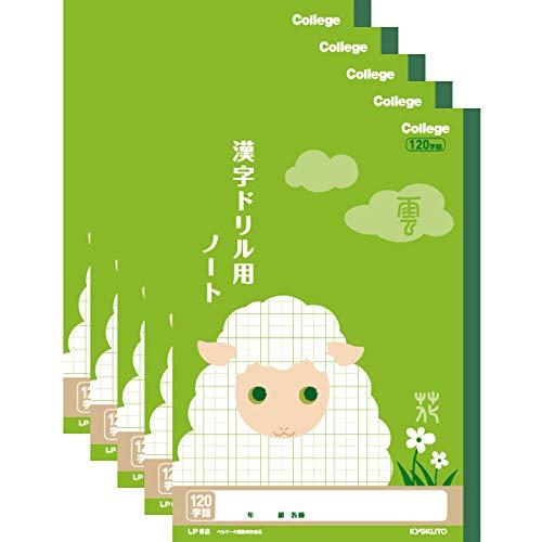 キョクトウ カレッジ アニマル 漢字ドリル用ノート 120字詰 LP62 5冊セット