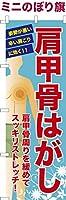 卓上ミニのぼり旗 「肩甲骨はがし」 短納期 既製品 13cm×39cm ミニのぼり